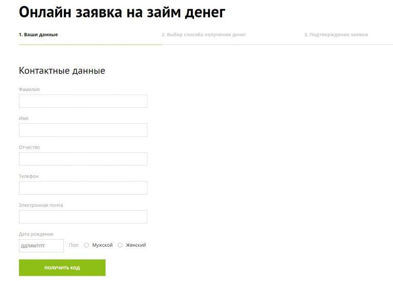 Ваш онлайн займ
